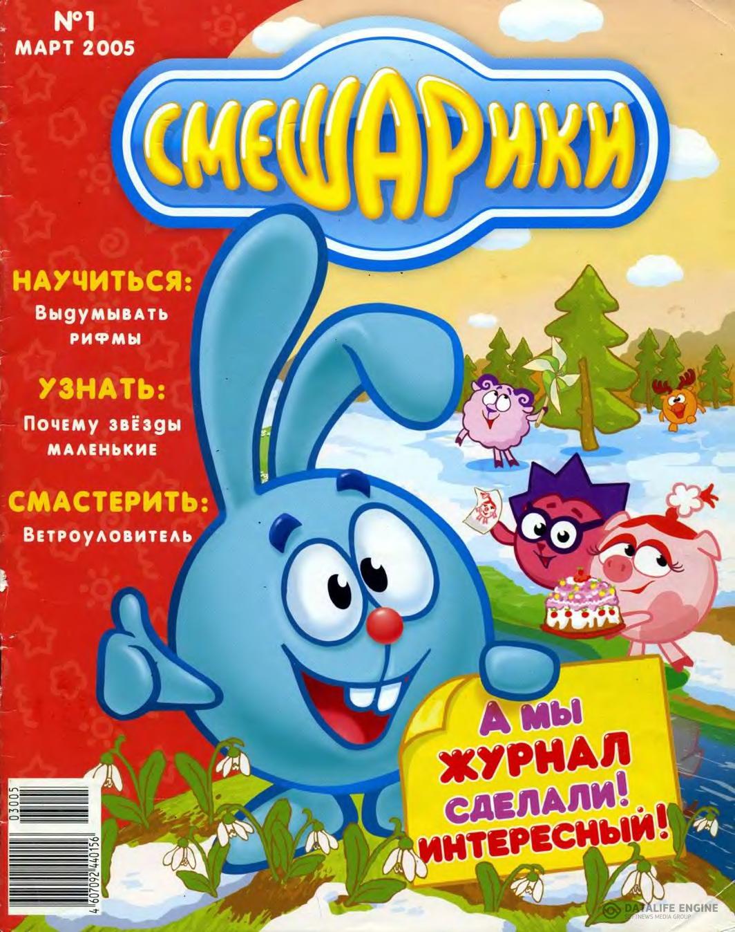 Детский интерактивный журнал скачать на компьютер