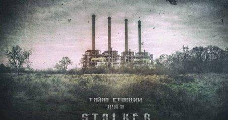 Сталкер Тайна станции Дуга