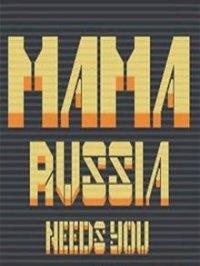 Mama Russia Needs You | Мама Россия нуждается в тебе