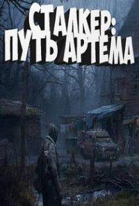 Сталкер Путь Артема