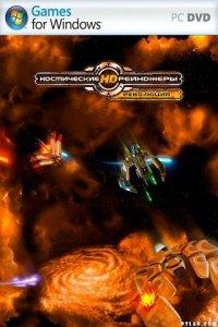 Space Rangers HD: A War Apart | Космические Рейнджеры