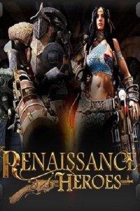 Renaissance Heroes | Герои Ренессанса