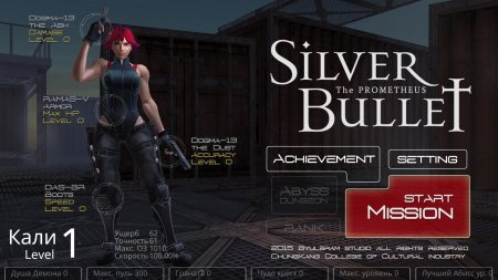Silver Bullet Prometheus | Серебряная Пуля Прометей
