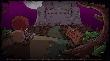 Lost Castle | Потерянный Замок