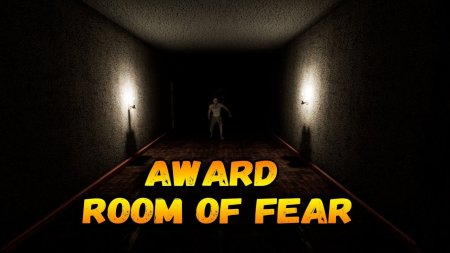 Award Room of fear | Наградная комната страха
