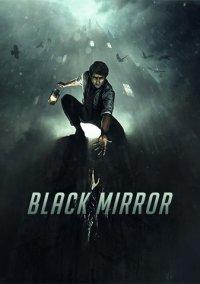 Black Mirror | Черное зеркало