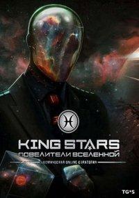 King Stars Повелители вселенных