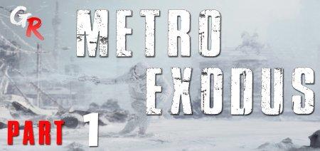 Metro Exodus прохождение part 1