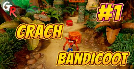 Crash bandicoot n sane trilogy  Веселые гонки 1