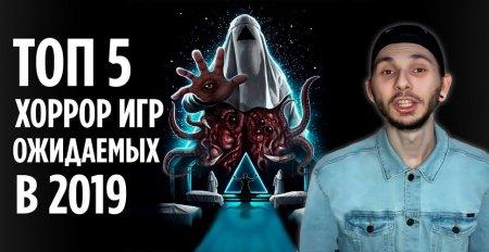 ТОП 5 ХОРРОР ИГР ОЖИДАЕМЫХ 2019