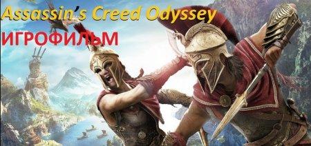 Assassin's Creed Odyssey ЧАСТЬ 1 ИГРОФИЛЬМ ПРОХОЖДЕНИЕ